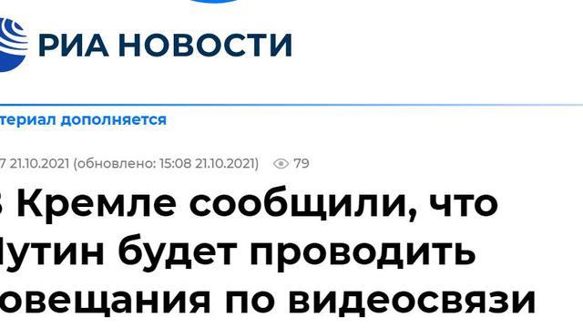 据俄新社刚刚报道,俄罗斯总统新闻秘书佩斯科夫当地时间21日说,在作出全国10月30日至11月7日为带薪休假日的决定后,俄罗斯总统普京将继续通过视频连线开展工作活动。佩斯科夫当天还说,受复杂新冠疫情形势影响,普京暂且不参加面对面开展的活动。