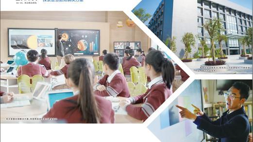 """来源:人民网-人民日报2021年7月,教育部等六部门印发《关于推进教育新型基础设施建设构建高质量教育支撑体系的指导意见》。作为教育科技品牌,希沃以教育信息化手段参与普及数字校园建设与应用,关注教师成长,深化""""三个课堂""""应用,助力教育高质量发展。"""