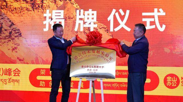由西藏自治区经济和信息化厅指导,金山办公联合西藏高驰公司10月21日在拉萨正式发布国内首个纯国产化藏文版办公软件——WPS Office藏文版,助推藏语文办公信息现代化建设。