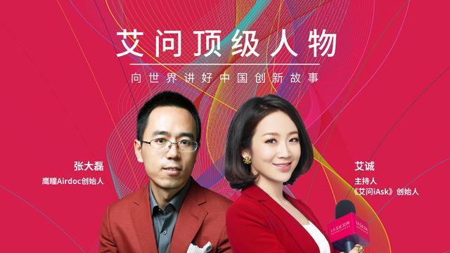 「預告」人工智能如何賦能傳統醫療?| 北京電視台《艾問人物》