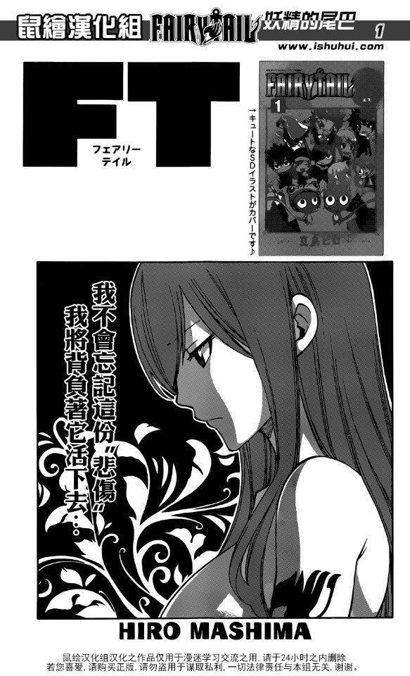 妖精的尾巴同人漫画,妖精的尾巴漫画第506~507话