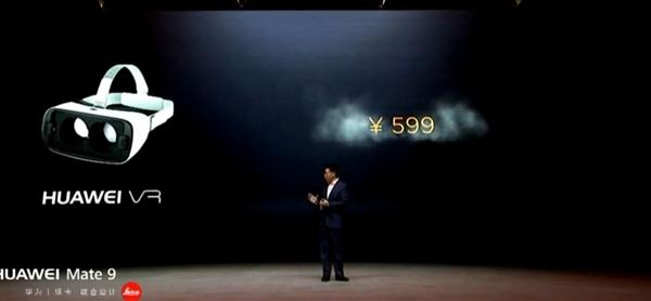 vr手机眼镜,华为VR眼镜发布:599元2K分辨 支持三款手机