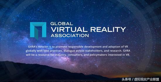 vr联盟,虚拟现实(VR)行业巨头牵头创立全球VR联盟GVRA