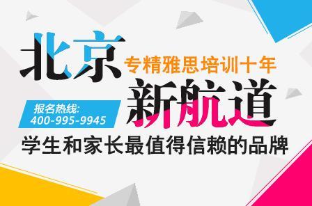 北京雅思培训班,报读北京雅思培训班,首选专业培训机构