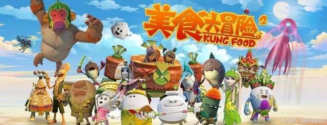 美食大冒险第二季,《美食大冒险》PK《吃货宇宙》,你恶意抄袭!