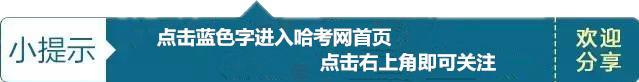 """2016会考成绩查询,黑龙江省高二""""会考""""成绩公布,哈市家长晒成绩很多学生都得A!"""