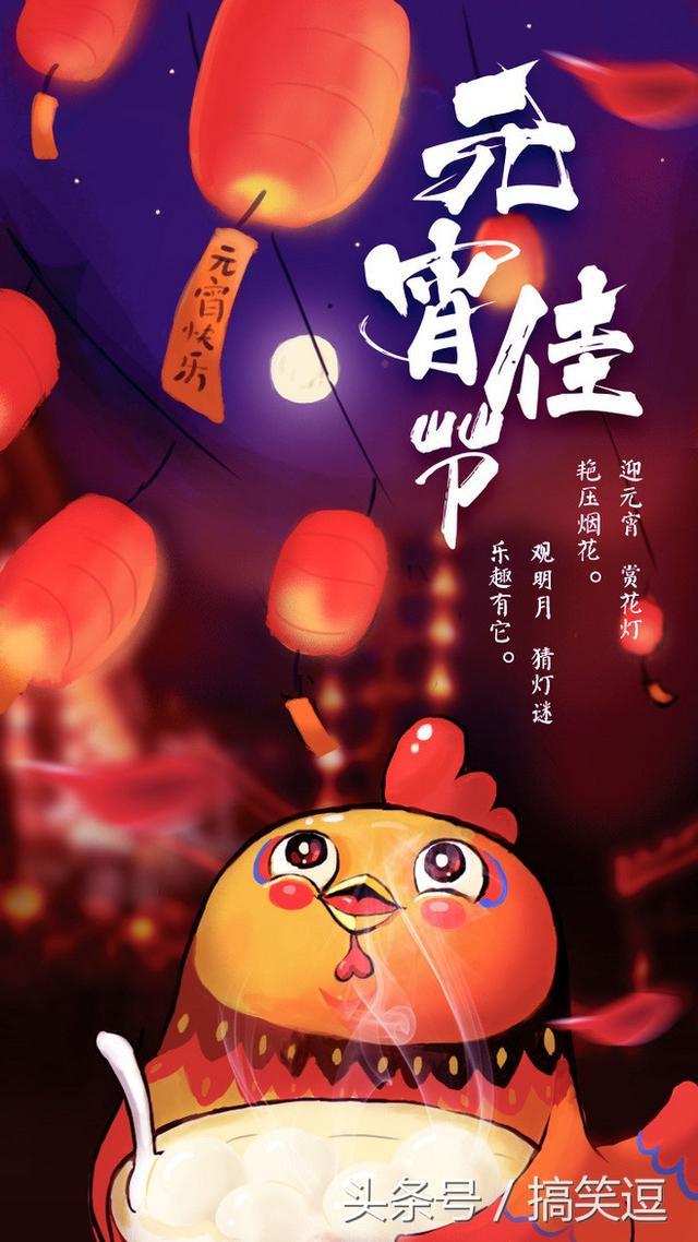 快刀斩乱麻打一成语,2017鸡年最新灯谜,共度元宵