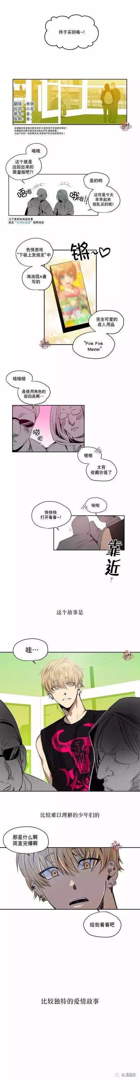 男男性纯肉动漫在线观看,耽美漫画:Peach Love 01话
