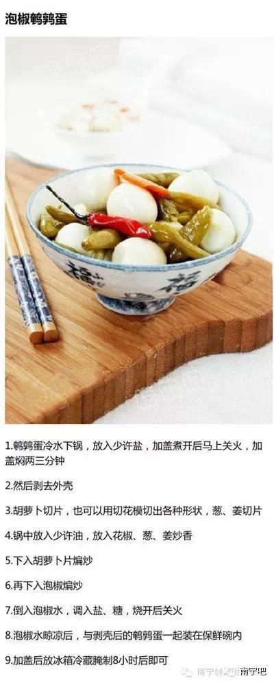 泡椒的做法大全,8道泡椒菜的做法, 瞬间秒馋你