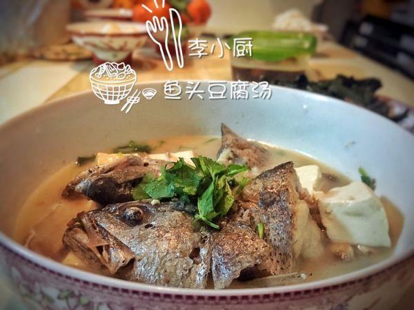 鱼头豆腐汤的做法,鱼头豆腐汤的做法