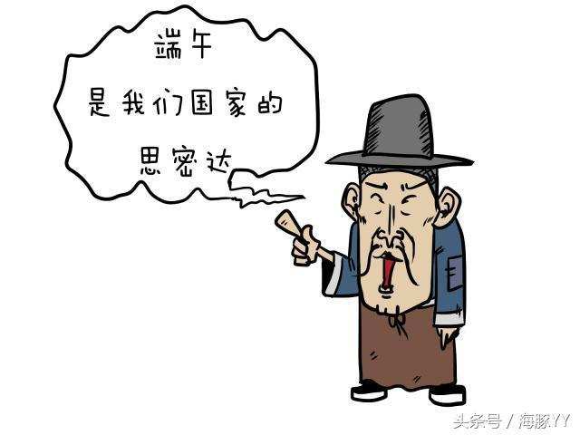 歪歪漫画,YY漫画:高粽?高中!端午节为啥要吃粽子?