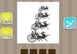成语疯狂,疯狂猜成语四辆马车并排跑是表示什么成语