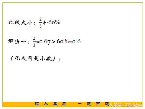小学数学比较大小,分数和百分数比不清楚!