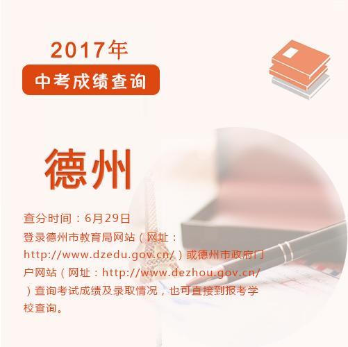 中考成绩查询2017,2017年中考成绩查询时间及方式(池州、连云港、济南、扬州、清远……)