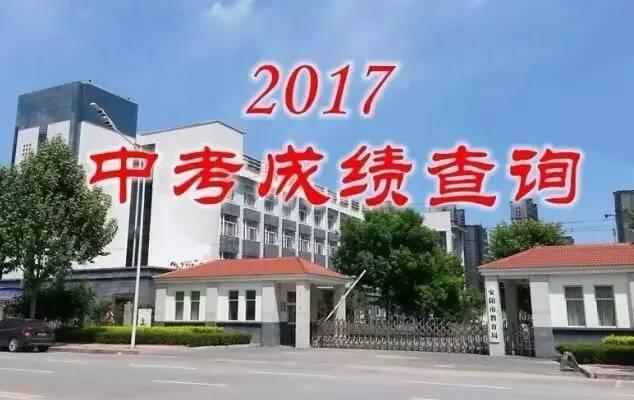 安阳中考成绩查询,2017中考成绩查询(市区考生)7月6日8时开始