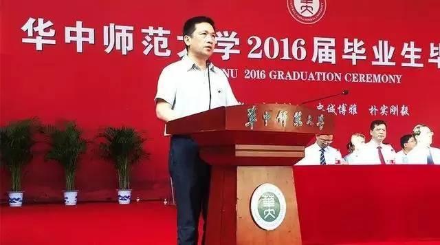 华中师范大学首届校友教育家论坛预告
