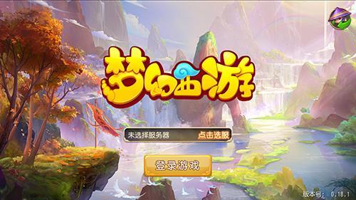 梦幻答题器网页版,全方位游戏浅谈 梦幻西游手游好玩吗