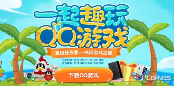 """QQ游戏网页版,QQ游戏夏日趣玩狂欢季 开心一""""夏""""抢福利"""