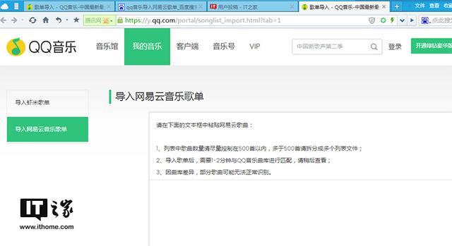 网页qq音乐,腾讯QQ音乐挖墙忙:一键导入虾米和网易云音乐歌单