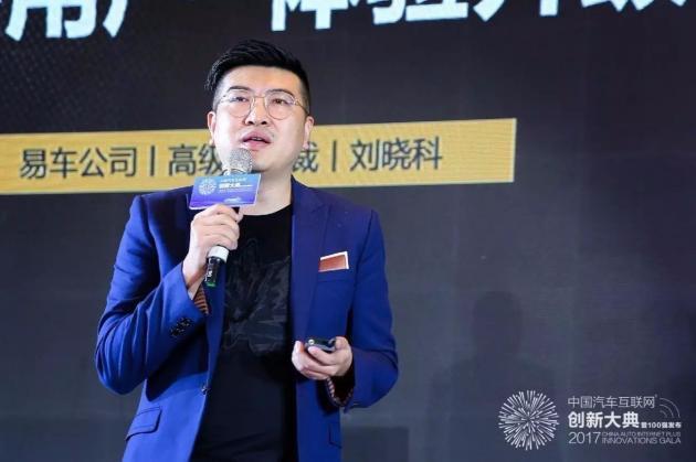 易湃智能营销平台,刘晓科:用户将成为未来的商业核心