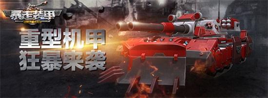 腾讯网页游戏,腾讯《暴走装甲》推出生存歼灭模式