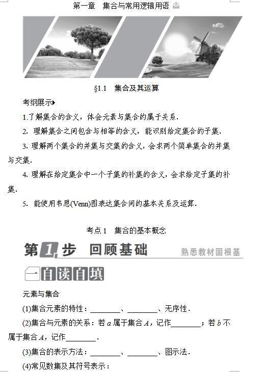 高清打印版:高考数学一轮复习教书用书(免费)
