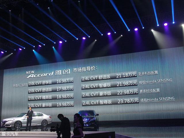 本田汽车报价及图片,售16.98万元起 广汽本田新款雅阁上市