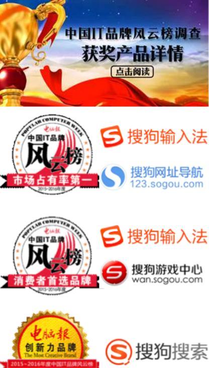搜狗网页,中国IT品牌榜风云再起搜狗网址导航 搜狗游戏中心携手登榜