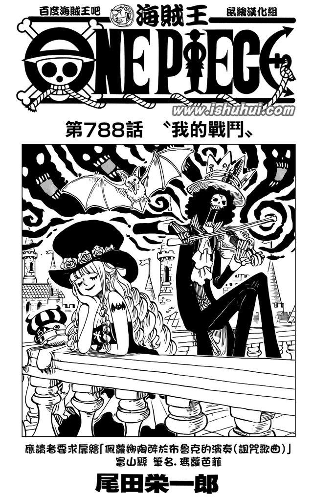 海贼王最新漫画,鼠绘汉化! 漫画已更 海贼王 第788话   我的战斗