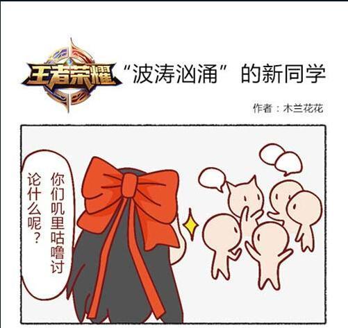 不知火舞和三个小男孩漫画,王者荣耀爆笑漫画 波涛汹涌不知火舞