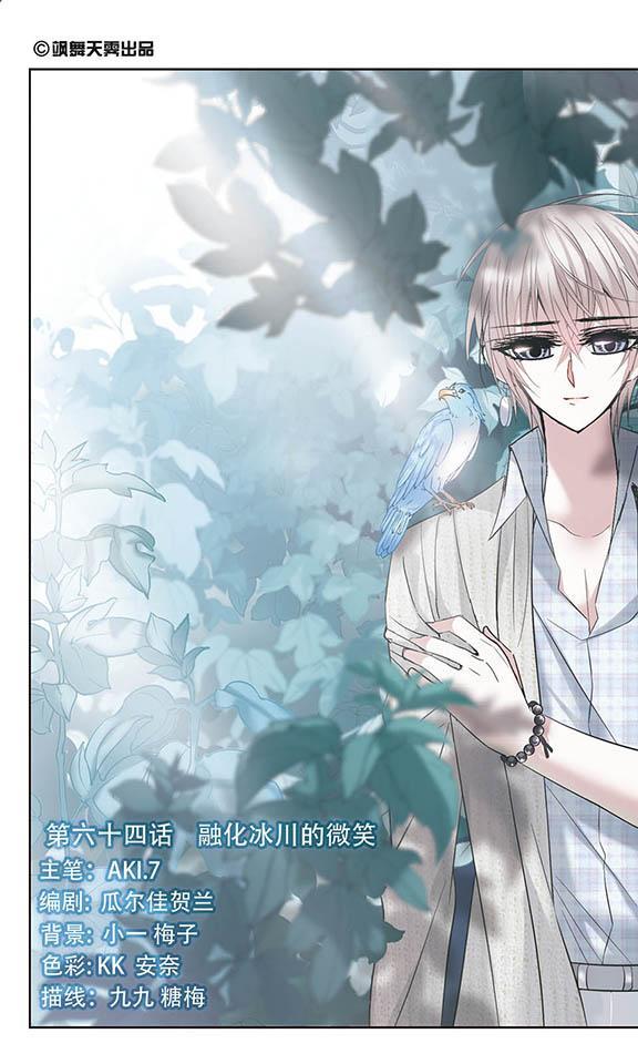 血族禁域漫画,血族禁域漫画第64-66话朝颜游戏结束