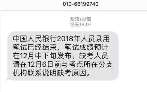 银行从业成绩查询,中国人民银行2018年考试成绩查询通知