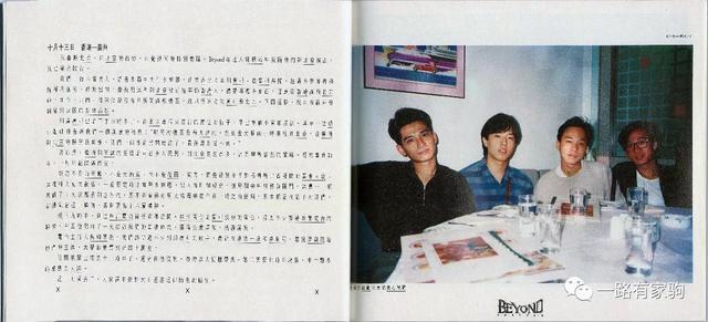 beyond图片,1988年Beyond乐队北京演唱会罕见照片集