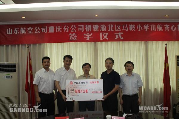小学资源网,山航捐助重庆希望小学建设齐心楼