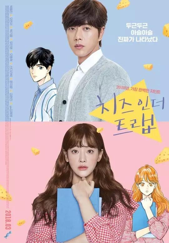 奶酪陷阱漫画,现实版人生,看完绝对以为自己就是主角本人的4部韩国网络漫画!