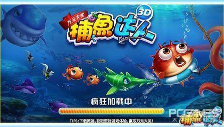 捕鱼达人网页版,《捕鱼达人3D》公测五重惊喜 海底狂欢马上开始