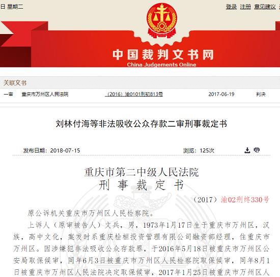 恒投资,重庆一投资公司非法集资4294万余元 高管获刑一到五年不等