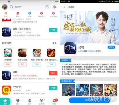 360网页游戏中心,360新游预约上线 预约用户付费能力高300%