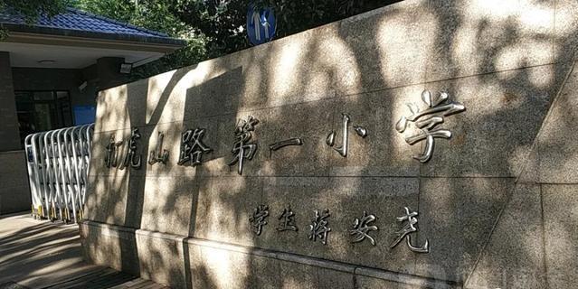 上海世界外国语小学,上海10所超难进的小学!第一所就让人望而却步,越往后越绝望!