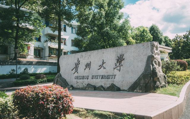 贵州有哪些大学,人民日报点名推荐的5所贵州的大学,王牌专业强势,考上不愁就业