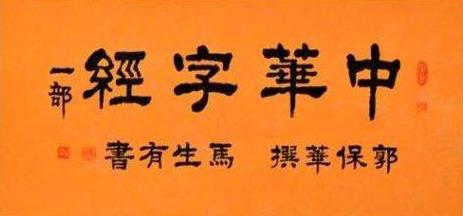 磐怎么读,超级识字教材《中华字经》全文+拼音(第二部分)