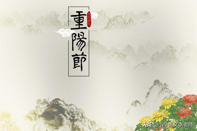 传统节日古诗大全,关于重阳节的30首古诗词,收藏起来让孩子背诵积累