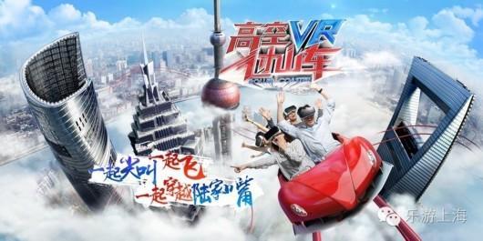 vr 过山车,中国首个上海最高的室内VR过山车 敢不敢去坐