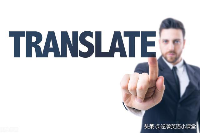 句子翻译,中考语法复习句子翻译题解题技巧