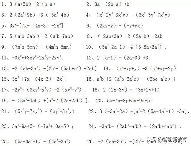 初中数学基础运算题100练(整式的加减乘除、幂运算、因式分解