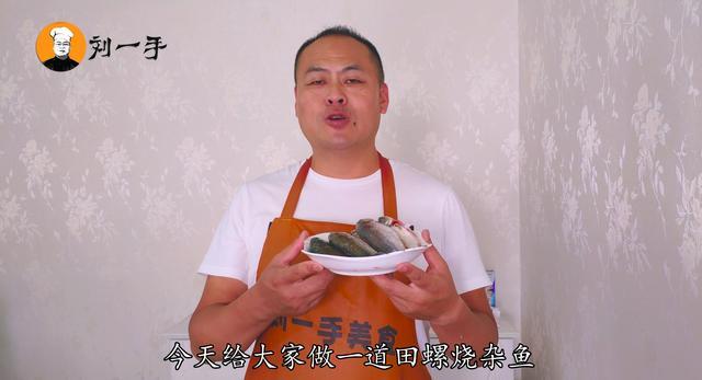 田螺的做法,田螺怎么做好吃?老刘教你一个独特的做法,下酒又下饭
