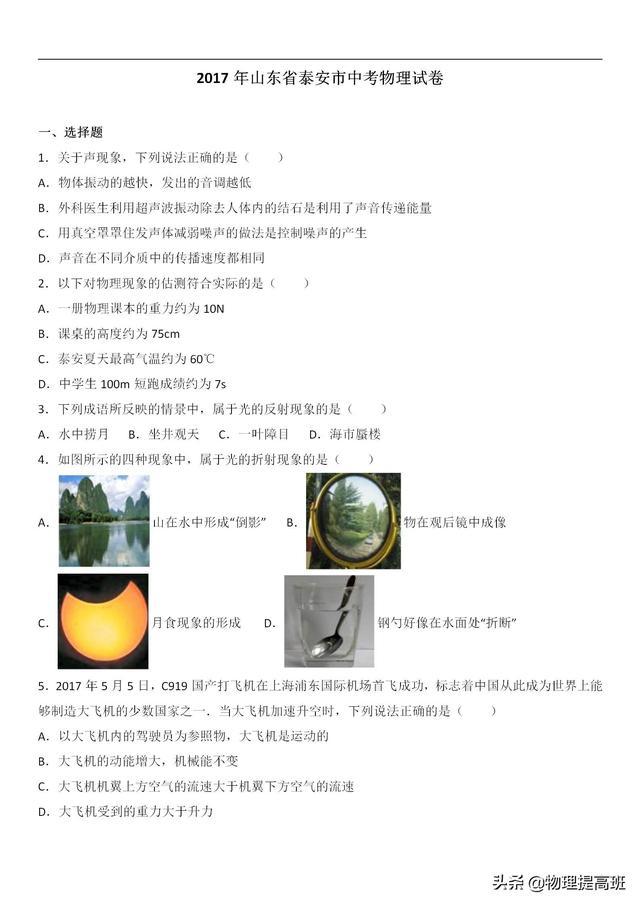 2017年山东省泰安市中考物理试卷带答案免费完整版可打印