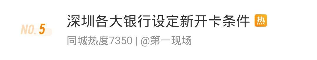 深圳市银行卡办理攻略大全