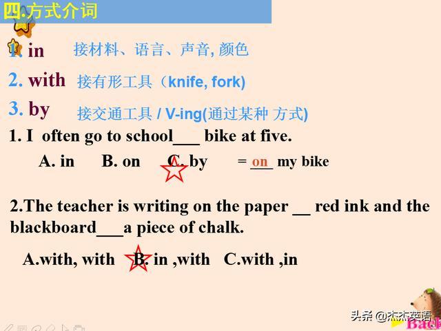 初中语法介词&频度副词PPT