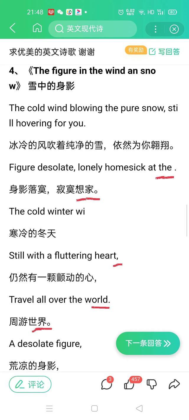 现代诗的特点,《3•15,诗坛打假否?——兼谈现代诗的韵律》